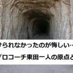 1章:人間力を解き放つ!プロコーチ東田一人の原点はここにあり。