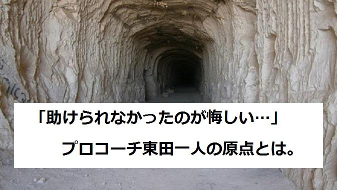 【東田一人STORY】1章:人間力を解き放つ!プロコーチ東田一人の原点はここにあり。