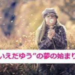 """新連載『夢の扉』VOL.1 """"いえだゆう""""の夢の始まり♪"""