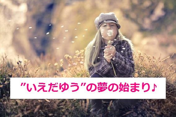 """【キャリアチェンジ】『夢の扉』VOL.1 """"いえだゆう""""の夢の始まり♪"""