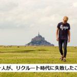 2章:東田一人「リクルート」時代の失敗体験が今の仕事につながってる!?