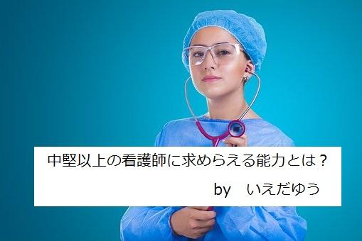 【問題解決力を磨く】中堅看護師以上に求められる能力! 小さな現場変革力を身につけよう!