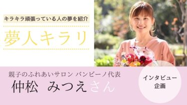 【夢人キラリ】大阪市港区でベビーマッサージ教室を開催!仲松みつえさんの夢♪