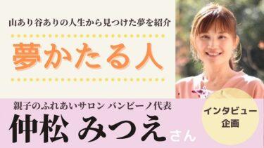 大阪市港区でベビーマッサージ教室を開催!仲松みつえさんの夢♪