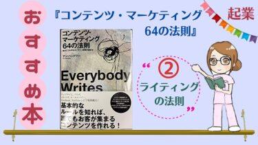 「コンテンツ・マーケティング64の法則」読書感想文②ライティングの法則ー文章をうまく書く方法ー