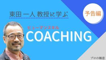 プロフェッショナル東田一人教授に学ぶ「コーチング」予告編