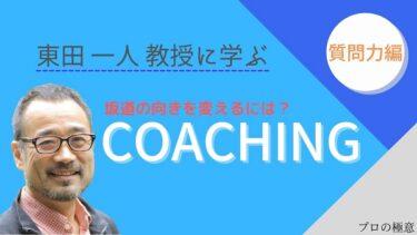 【看護師の後輩指導】東田一人教授に学ぶコーチング「7つの視点」質問力編