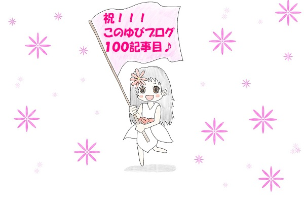 【続けるコツ】ブログ100記事達成!100記事書いて思うこと!