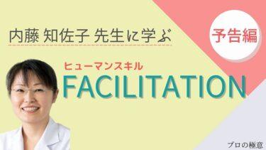 京都大学:内藤知佐子先生(看護師 )に学ぶ「ファシリテーション」予告編