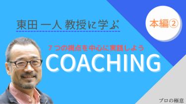 【看護師の後輩指導】東田一人教授に学ぶコーチング「7つの視点」本編②