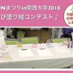 まちFUNまつりin関西大学2018 このゆび塗り絵コンテストに参加してくれたみなさんの作品を紹介しまーす♪