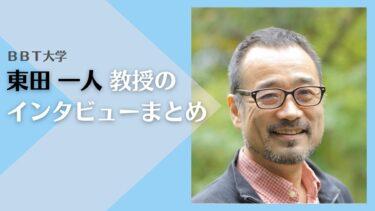 【東田一人教授のインタビューまとめ】リーダーシップ・後輩指導に悩んでいる人におすすめ!