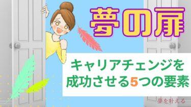 【夢が叶えるために】看護師×〇〇のキャリアチェンジを成功させるなら、5つの要素を大事にしよう!