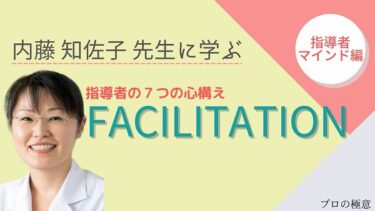 【指導者の7つの心構え】内藤知佐子先生に学ぶ「ファシリテーションのコツ」