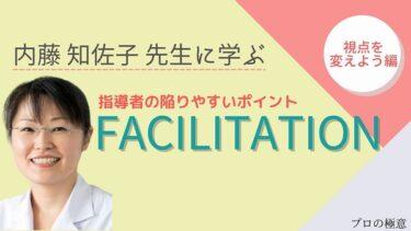 【指導者の陥りやすいポイント】内藤知佐子先生に学ぶ「ファシリテーションのコツ」視点を変えよう編