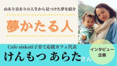 京都長岡京市「Cafe siskoti 子育て応援カフェ代表 けんもつあらたさん」の夢をご紹介!