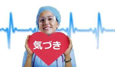 【「何か変」と感じた患者の対応まとめ】看護師の「気づき力」が高まれば急変は乗り越えられる!