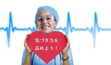 【看護師の急変対応】患者さんの様子が「何か変」と感じたらどうする? 「気づき力」を高めよう!