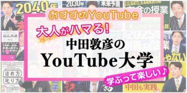 【看護師×知識】中田敦彦さんのYouTube大学で隙間時間に楽しく学ぶ!