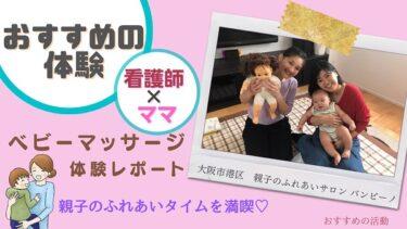 【親子の居場所】大阪市港区「仲松みつえ先生」のベビーマッサージレッスンに参加してきました~!