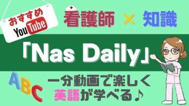 【看護師×英語学習】NAS DAILYの1分動画で楽しく英語のシャドーイング練習!
