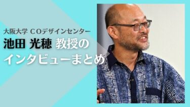 【池田光穂インタビューまとめ】進路に悩んでいる人におすすめ!