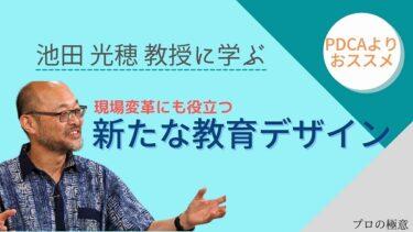 【池田光穂教授に学ぶ】PDCAよりおすすめ!現場変革を促す新たな教育デザイン!