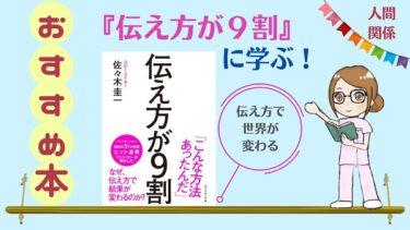 【看護師×伝え方が9割】おすすめ本!伝えるコツは3つのステップのみ!