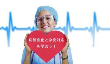【看護師の急変対応】急変対応は病態変化の気づきから始まる!
