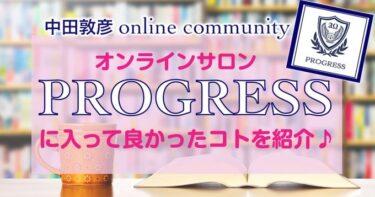 【中田敦彦オンラインサロン感想】『PROGRESS』に入って良かった5つのコト!