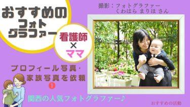 【関西:人気フォトグラファー】「くわはらまりほさん」に家族写真を撮ってもらいました♪