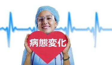 【看護師の「何か変」を磨く】急変対応は病態変化の気づきから始まる!