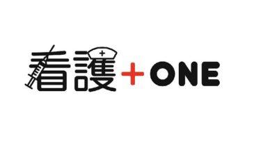 『看護+ONE』のロゴを「ハラケイスケさん」に作って頂きました♪