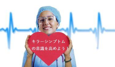 【超重要】急変前徴候のサインを見逃すな!キラーシンプトム(迅速評価)を学んで看護師の気づき力を高めよう!