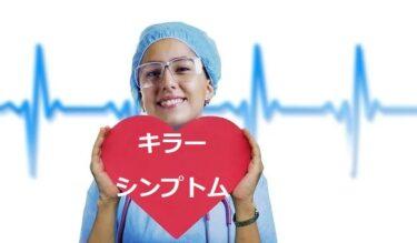 キラーシンプトム(迅速評価)を学んで看護師の気づき力を高めよう!
