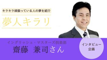 『英語は話せる!いつからでも!』イングリッシュ・マスターズ倶楽部代表 齋藤兼司先生の夢!
