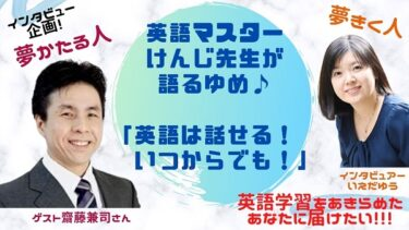 『英語は話せる!いつからでも!』イングリッシュ・マスターズ倶楽部代表:齋藤兼司先生の英語にかけた夢をご紹介!