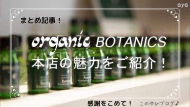 【インタビューまとめ】オーガニックボタニクス本店スローケアパーラーをご紹介!