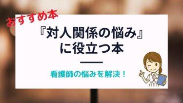 【人間関係に悩む看護師におすすめ本5選】あなたの悩みが解決!