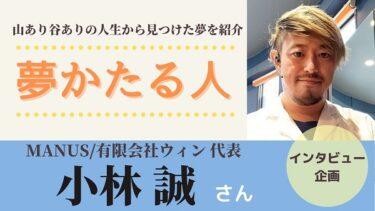 「小林流:訪問理美容」~奈良で活躍する小林誠さんの魅力とめざす夢~