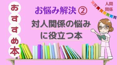 【人間関係に悩む看護師におすすめ本5選】あなたはどんな悩みを抱えていますか?本を読んで解決しよう!