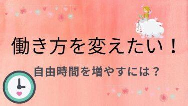 【看護師×働き方改革】看護師フルタイム正社員で残業はしない宣言!