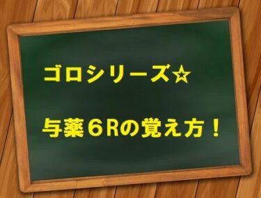 【ゴロシリーズ】看護師に必須の知識!与薬6Rの覚え方!