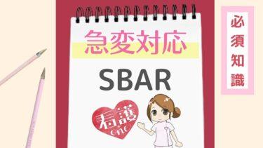 【報告が苦手な看護師におすすめ】SBAR報告をマスターしよう!