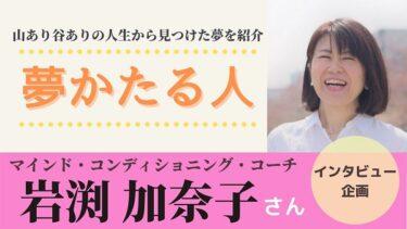 【半年後!なりたい自分になる!】日記帳に込めた夢実現コーチ岩渕加奈子さんの夢