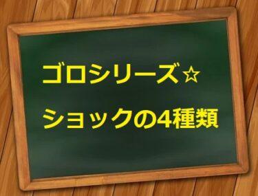 【ゴロシリーズ】ショックの分類!4種類の覚え方!