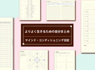 【半年後!なりたい自分になれる!】日記帳に込めた夢実現コーチ岩渕加奈子さんの夢