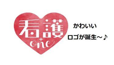『看護+ONE』に二つ目のロゴが誕生♪ 作「ハラケイスケさん」