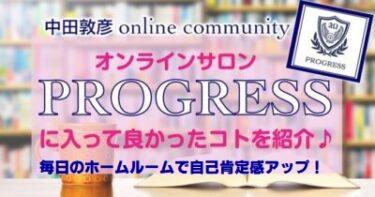 オンラインサロン『PROGRESS』のホームルーム(朝の会)がすごい!毎日聞くだけで、自己肯定感がアップする!