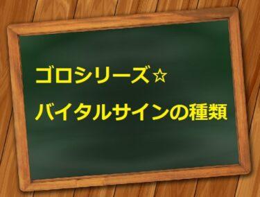 【ゴロシリーズ】バイタルサインの種類の覚え方!看護現場でバタバタしてても思い出せる!